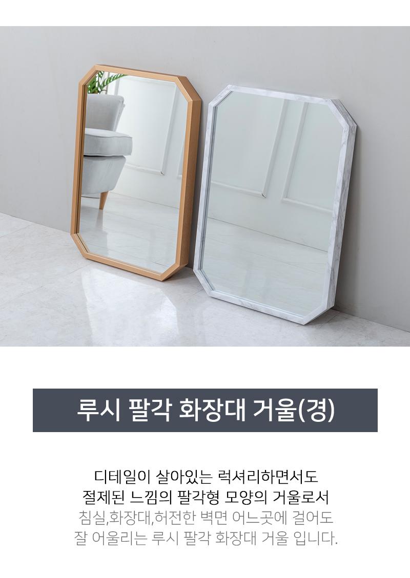 루시 팔각 화장대 거울(경) 벽걸이 거울 - 가구언니, 59,000원, 거울, 벽걸이거울