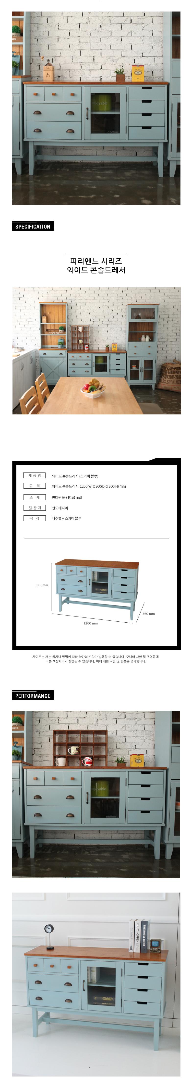 파리엔느 와이드 콘솔 드레서 (스카이블루) - 가구언니, 399,000원, 서랍장, 와이드 서랍장